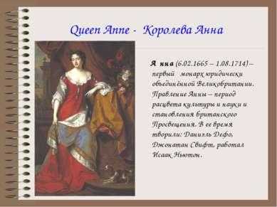 Queen Anne - Королева Анна А нна (6.02.1665 – 1.08.1714) – первый монарх юрид...