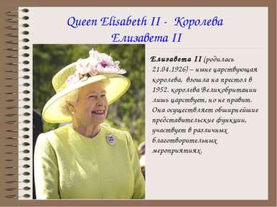 Queen Elisabeth II - Королева Елизавета II Елизавета II (родилась 21.04.1926)...