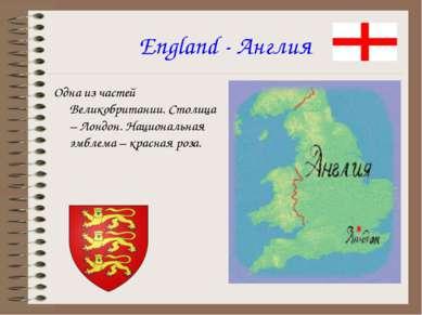 England - Англия Одна из частей Великобритании. Столица – Лондон. Национальна...