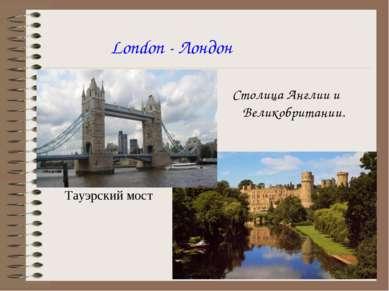 London - Лондон Столица Англии и Великобритании. Тауэрский мост