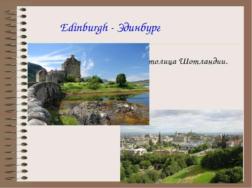 Edinburgh - Эдинбург Столица Шотландии.