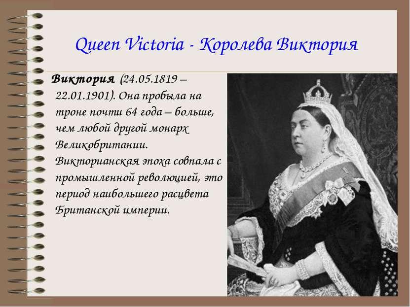 Queen Victoria - Королева Виктория Виктория (24.05.1819 – 22.01.1901). Она пр...
