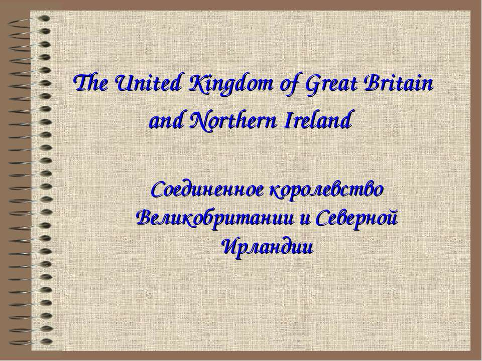 The United Kingdom of Great Britain and Northern Ireland Соединенное королевс...
