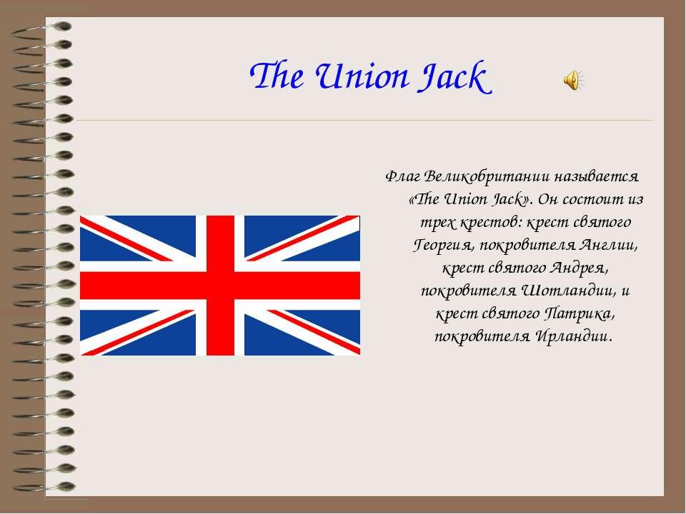 The Union Jack Флаг Великобритании называется «The Union Jack». Он состоит из...