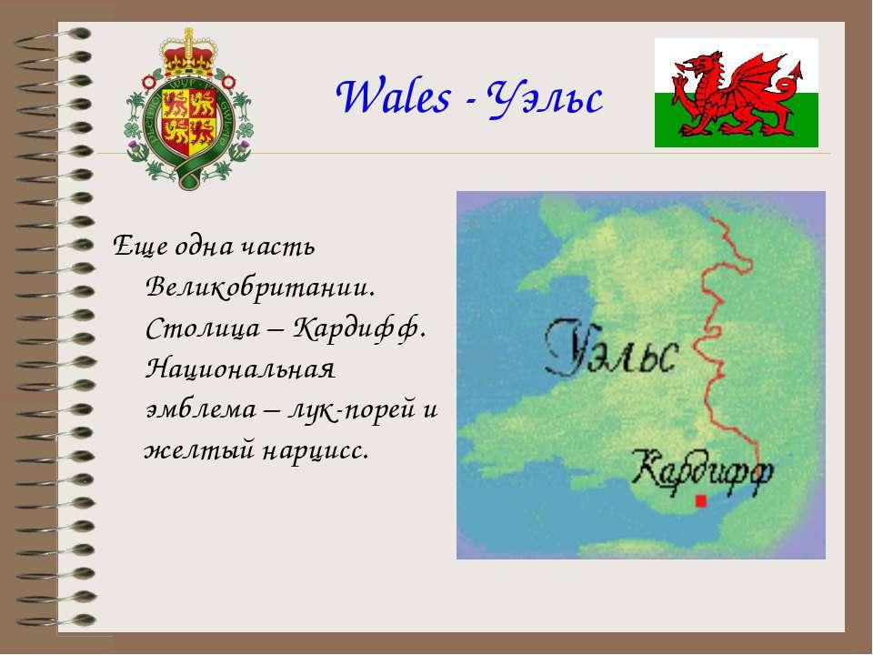 Wales - Уэльс Еще одна часть Великобритании. Столица – Кардифф. Национальная ...