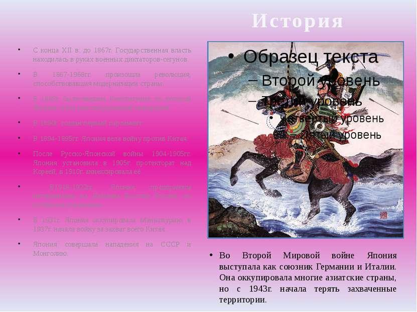 История C конца XII в. до 1867г. Государственная власть находилась в руках во...