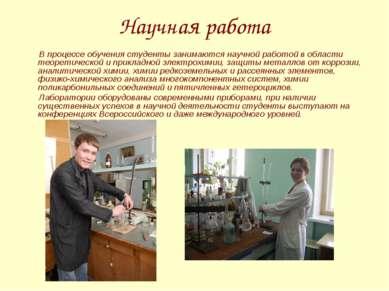 Научная работа В процессе обучения студенты занимаются научной работой в обла...