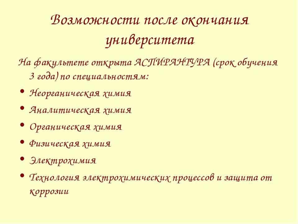 Возможности после окончания университета На факультете открыта АСПИРАНТУРА (с...