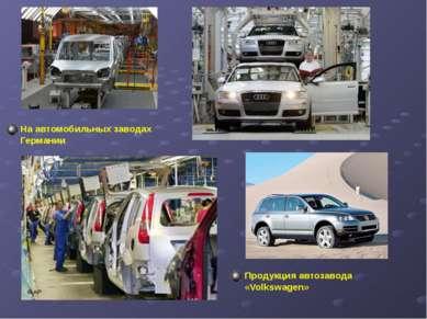 На автомобильных заводах Германии Продукция автозавода «Volkswagen»