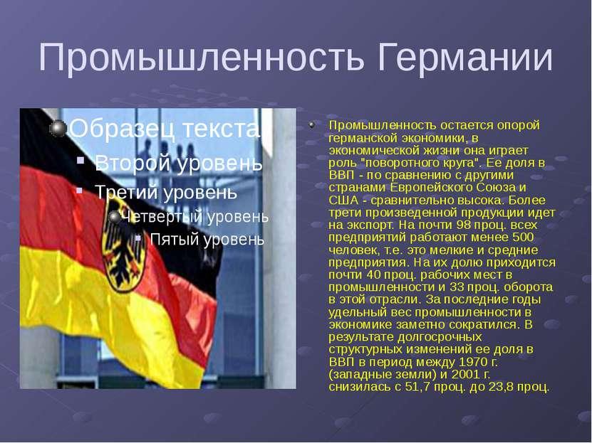 Промышленность Германии Промышленность остается опорой германской экономики, ...