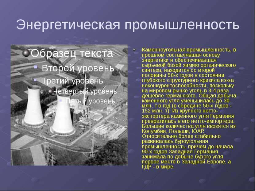 Энергетическая промышленность Каменноугольная промышленность, в прошлом соста...