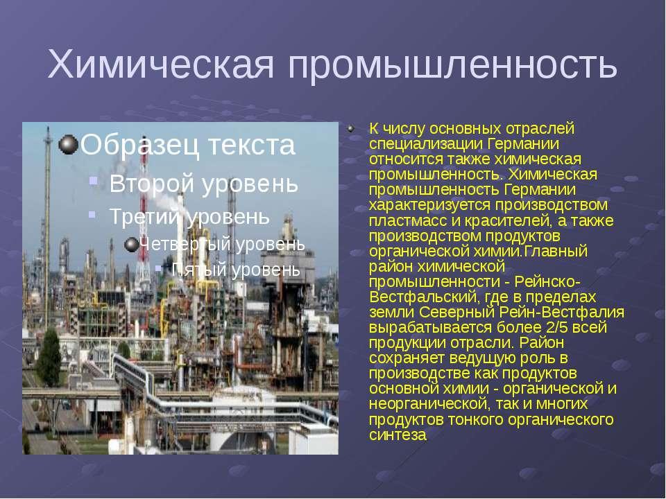 Химическая промышленность К числу основных отраслей специализации Германии от...