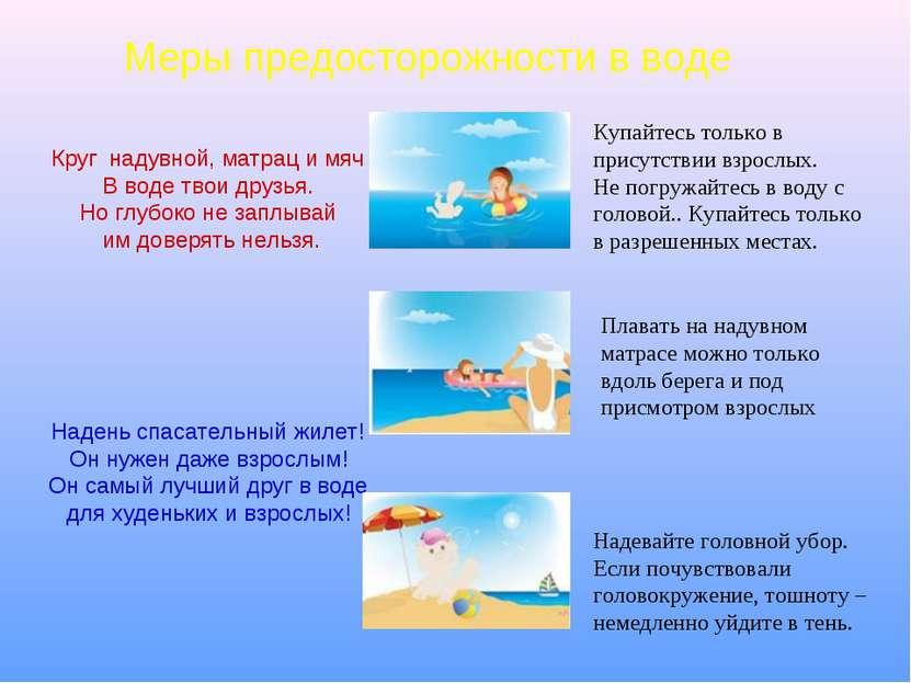 Круг надувной, матрац и мяч В воде твои друзья. Но глубоко не заплывай им дов...