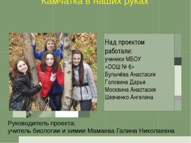 Над проектом работали: ученики МБОУ «ООШ № 6» Булычёва Анастасия Головина Дар...