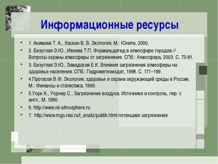 Информационные ресурсы 1. Акимова Т. А., Хаскин В. В. Экология. М.: Юнити, 20...