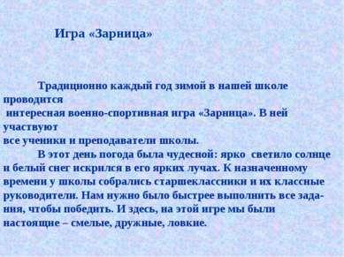 Игра «Зарница» Традиционно каждый год зимой в нашей школе проводится интересн...