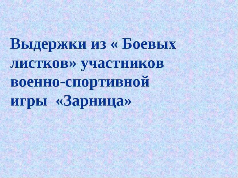 Выдержки из « Боевых листков» участников военно-спортивной игры «Зарница»