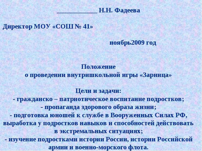 Утверждаю ____________ Н.Н. Фадеева Директор МОУ «СОШ № 41» ноябрь2009 год По...