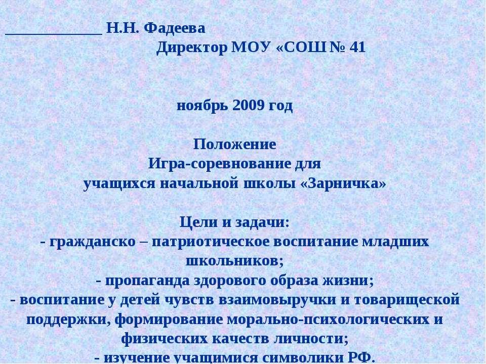 Утверждаю: ____________ Н.Н. Фадеева Директор МОУ «СОШ № 41 ноябрь 2009 год П...