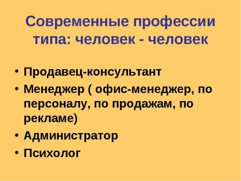 Современные профессии типа: человек - человек Продавец-консультант Менеджер (...