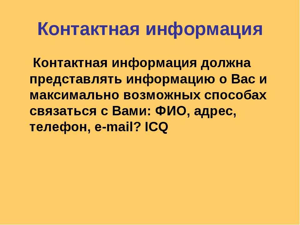 Контактная информация Контактная информация должна представлять информацию о ...
