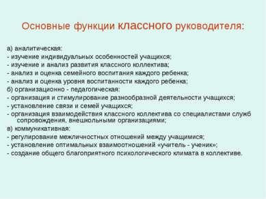 Основные функции классного руководителя: а) аналитическая: - изучение индивид...