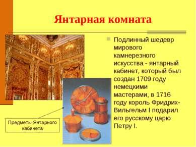 Янтарная комната Подлинный шедевр мирового камнерезного искусства - янтарный ...