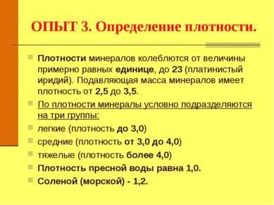 ОПЫТ 3. Определение плотности. Плотности минералов колеблются от величины при...