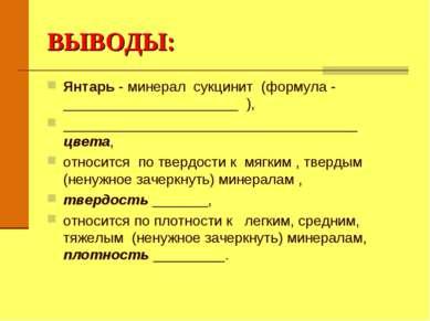 ВЫВОДЫ: Янтарь - минерал сукцинит (формула - ______________________ ), ______...