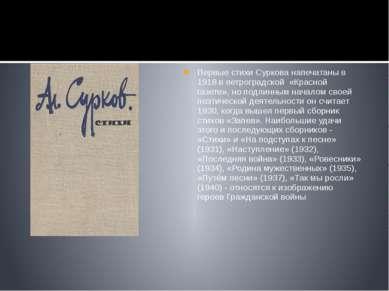 Первые стихи Суркова напечатаны в 1918 в петроградской «Красной газете», но п...