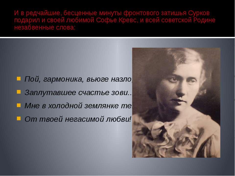И в редчайшие, бесценные минуты фронтового затишья Сурков подарил и своей люб...