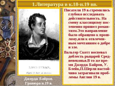 1.Литература в к.18-н.19 вв. Писатели 19 в.стремились глубоко исследовать дей...