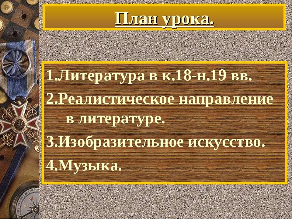 План урока. 1.Литература в к.18-н.19 вв. 2.Реалистическое направление в литер...