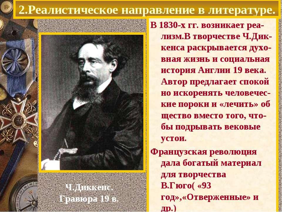 2.Реалистическое направление в литературе. В 1830-х гг. возникает реа-лизм.В ...