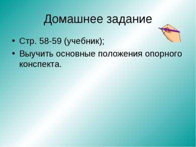 Домашнее задание Стр. 58-59 (учебник); Выучить основные положения опорного ко...