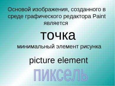 Основой изображения, созданного в среде графического редактора Paint является...
