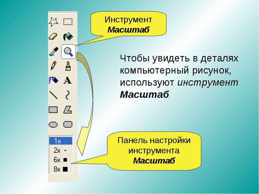Инструмент Масштаб Панель настройки инструмента Масштаб Чтобы увидеть в детал...