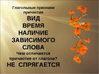 Глагольные признаки причастия ВИД ВРЕМЯ НАЛИЧИЕ ЗАВИСИМОГО СЛОВА Чем отличает...