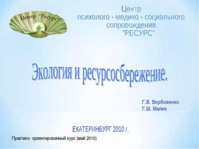 Г.В. Вербовенко Г.Ш. Малик