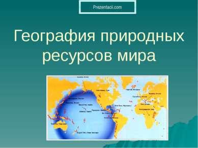 География природных ресурсов мира