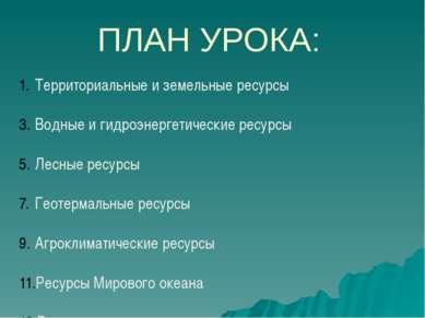 ПЛАН УРОКА: Территориальные и земельные ресурсы Водные и гидроэнергетические ...