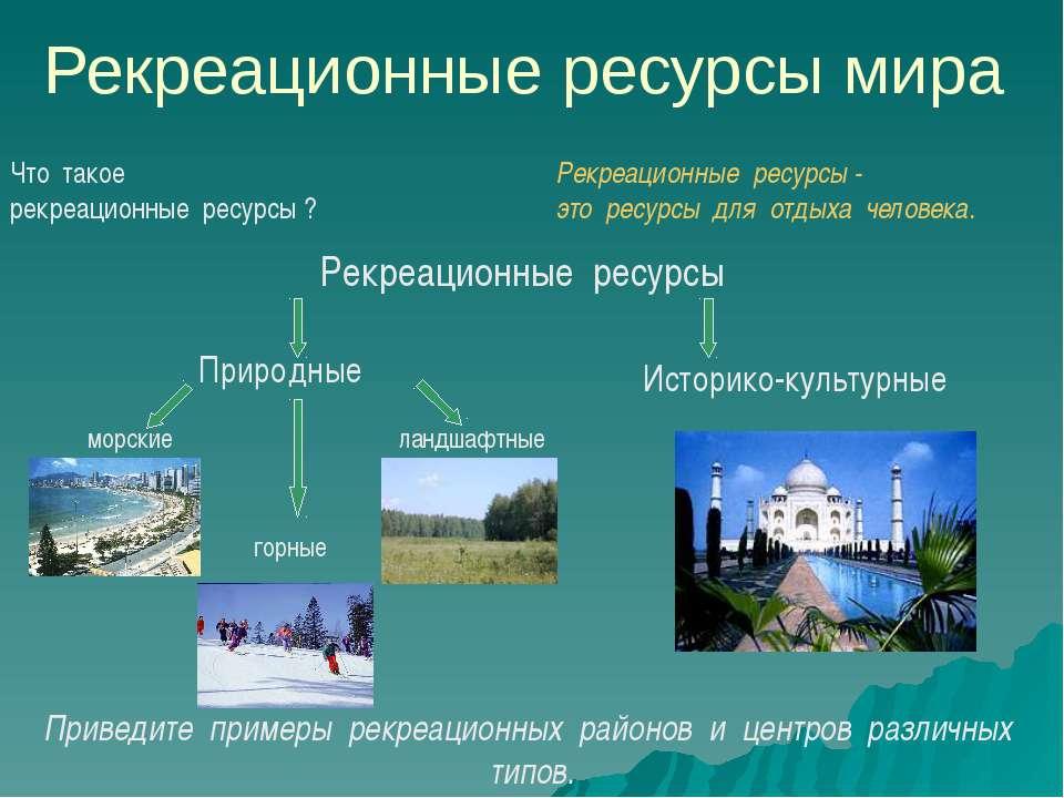 рекреационный туризм определение