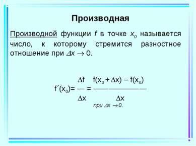 Производная Производной функции f в точке x0 называется число, к которому стр...
