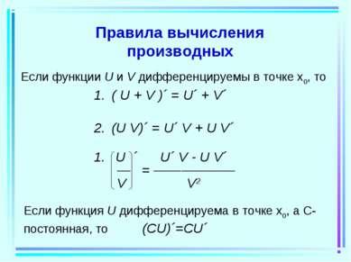 Правила вычисления производных Если функции U и V дифференцируемы в точке x0,...