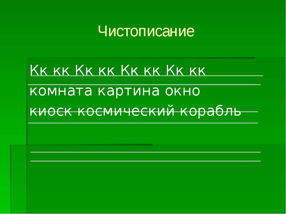 Чистописание Кк кк Кк кк Кк кк Кк кк комната картина окно киоск космический к...