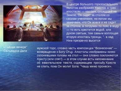 """«Тайная вечеря"""" Сальвадор Дали В центре большого горизонтального полотна изоб..."""