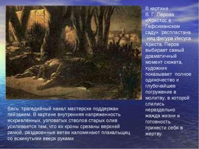 В картине В.Г.Перова «Христос в Гефсиманском саду» распластана ниц фигура И...