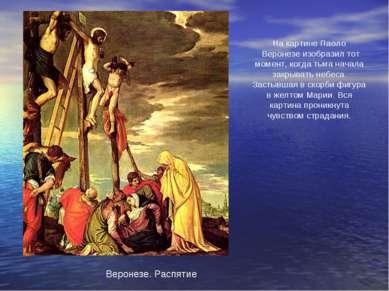 Веронезе. Распятие На картине Паоло Веронезе изобразил тот момент, когда тьма...