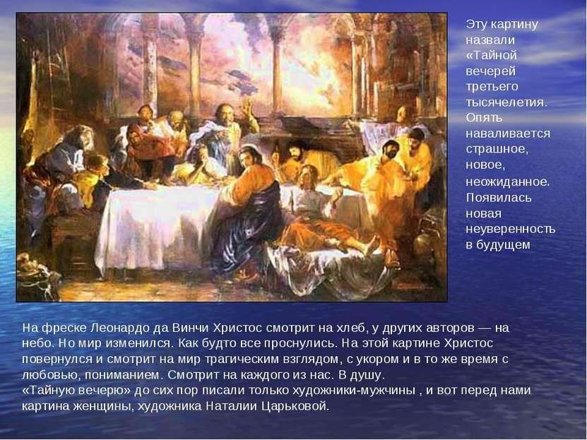 На фреске Леонардо да Винчи Христос смотрит на хлеб, у других авторов — на не...