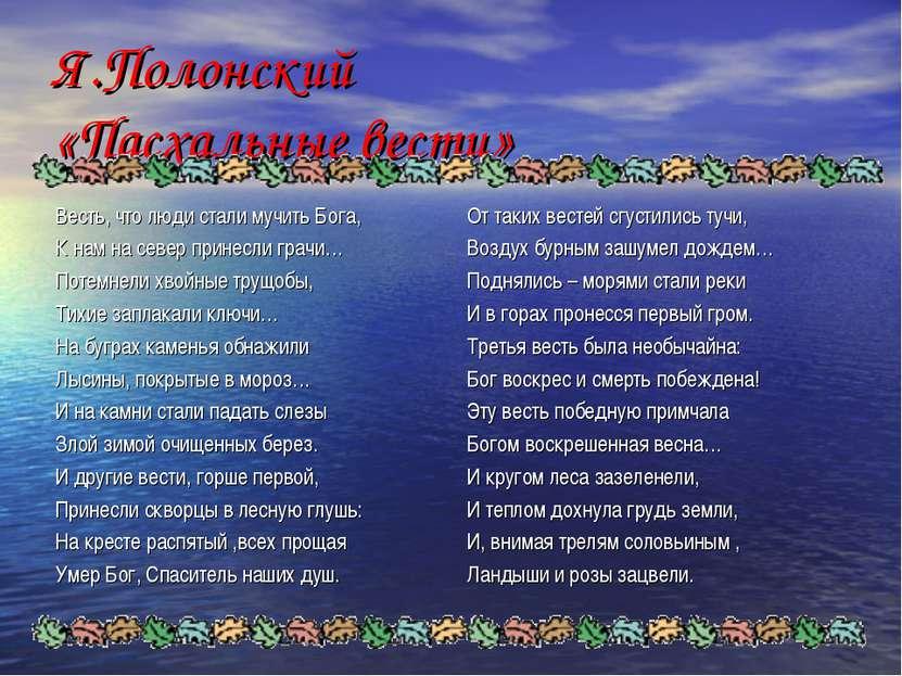 Я.Полонский «Пасхальные вести» Весть, что люди стали мучить Бога, К нам на се...